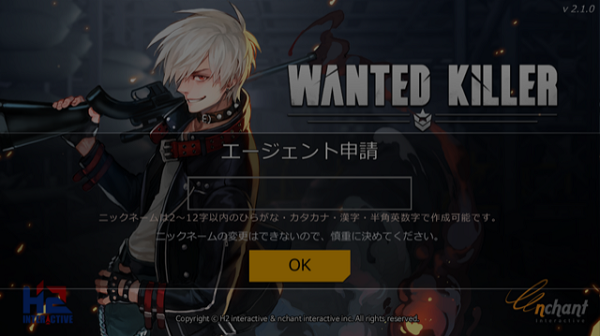 WANTED KILLER 名前の入力