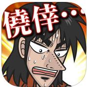 カイジ 人生逆転アプリ ~電流鉄骨渡り~ アイコン