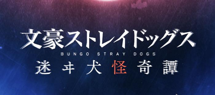 文豪ストレイドッグス 迷ヰ犬怪奇譚 リセマラと序盤攻略