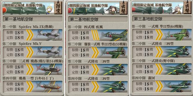 E4 攻略 ゲージ1 ラス基地航空隊