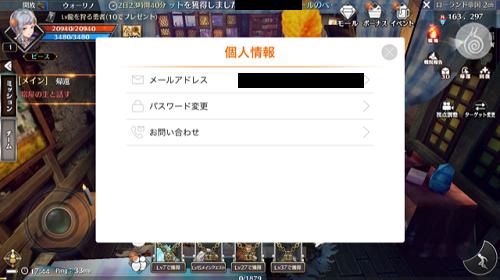 太極パンダ -DRAGON HUNTER- アカウント連動2