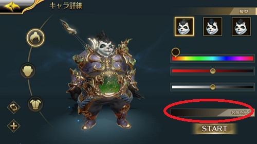 太極パンダ -DRAGON HUNTER- キャラ作成