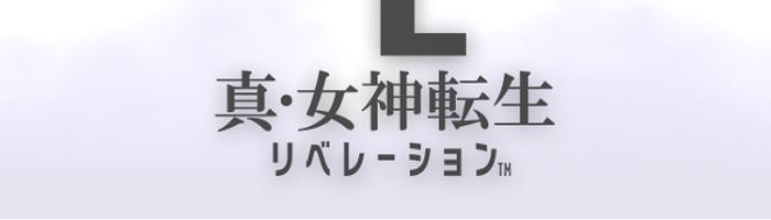 D×2 真・女神転生 リベレーション リセマラと序盤攻略