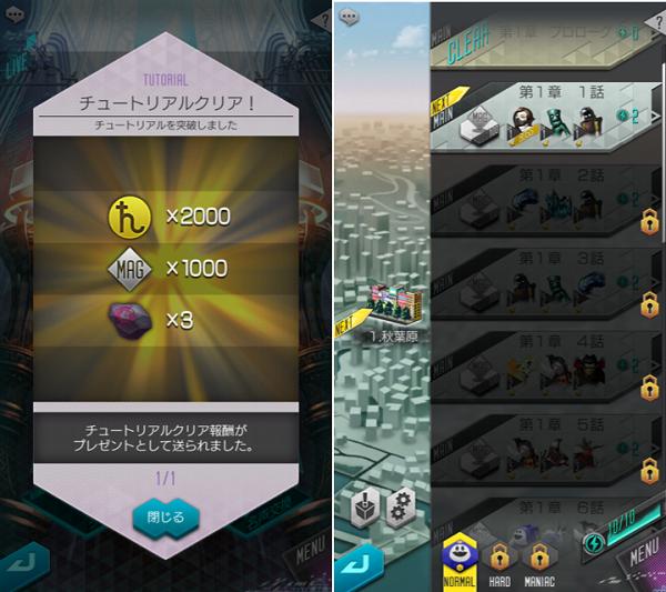 D×2 真・女神転生 リベレーション チュートリアル1