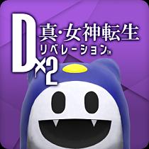 D×2 真・女神転生 リベレーション アイコン
