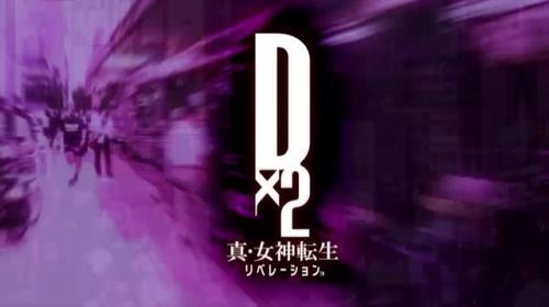D×2 真・女神転生 リベレーション ムービー