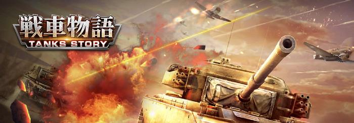 戦車物語:世界征服 リセマラと序盤攻略