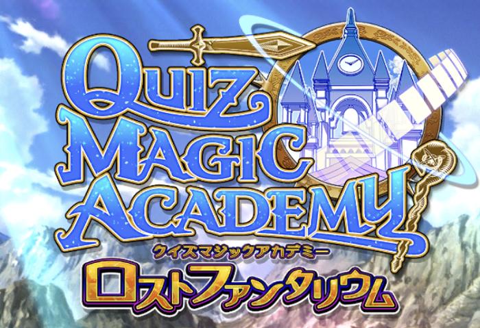 クイズマジックアカデミー ロストファンタリウム リセマラ方法と序盤攻略