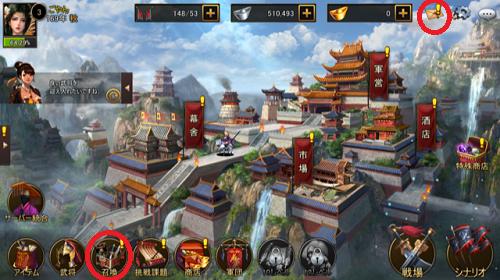 三国志レボリューション ホーム画面