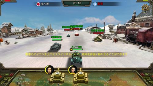 戦車物語:世界征服 バトル