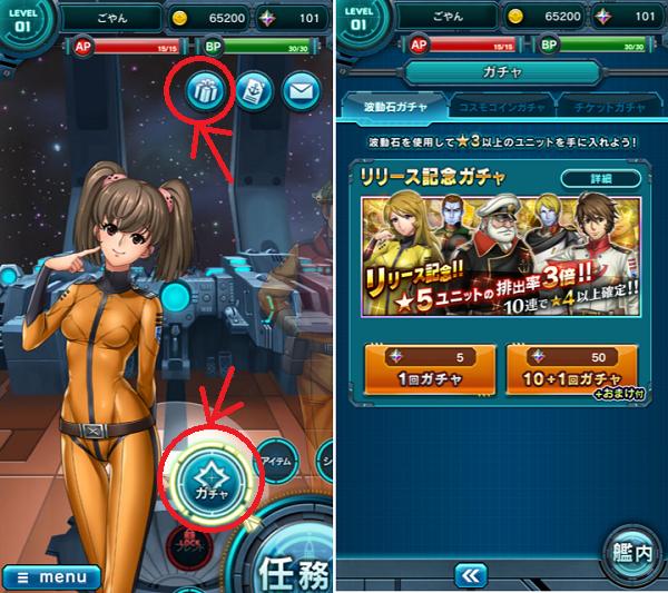 宇宙戦艦ヤマト2202 -Hero's Record- 艦内