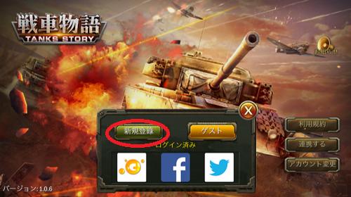 戦車物語:世界征服 新規作成