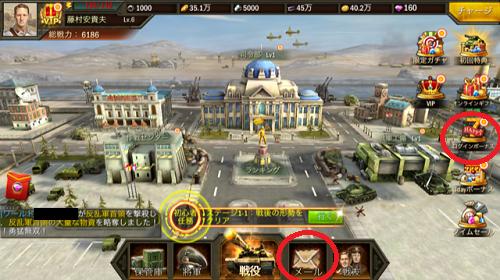 戦車物語:世界征服 ダイヤ回収