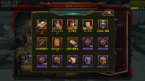 戦車物語:世界征服 ラインナップ