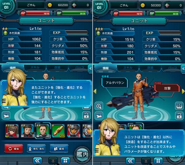 宇宙戦艦ヤマト2202 -Hero's Record- チュートリアル