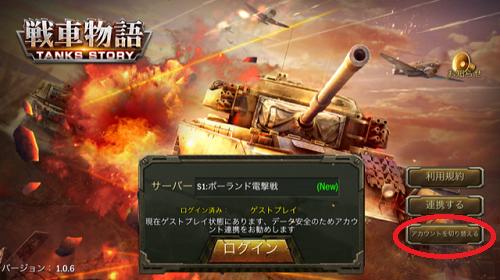 戦車物語:世界征服 タイトル