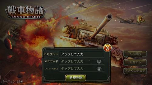 戦車物語:世界征服 新規作成2