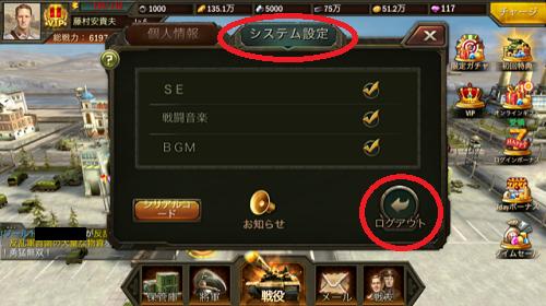 戦車物語:世界征服 システム設定