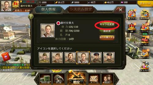 戦車物語:世界征服 キャラ名