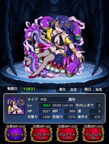 ミリオンモンスター 魔瘴蛇姫メドゥーサ