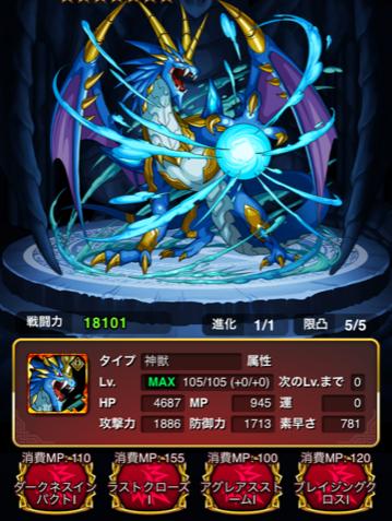 ミリオンモンスター 蒼魂神龍ゼルデウス