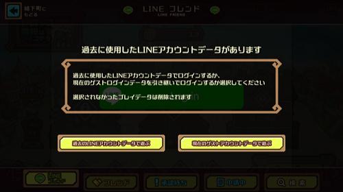 LINE トロッコウォーズ 上書き