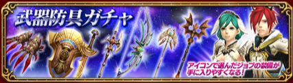 FINAL FANTASY EXPLORERS FORCE 武器防具ガチャ