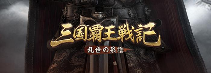 三国覇王戦記~乱世の系譜~ リセマラと序盤攻略