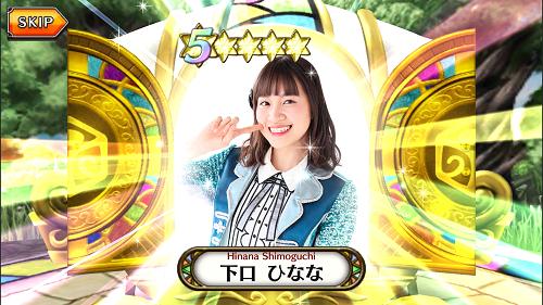 AKB48ダイスキャラバン 星5当たり