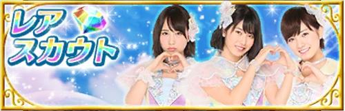AKB48ダイスキャラバン レアスカウト