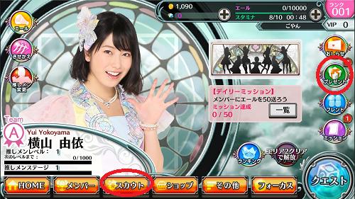 AKB48ダイスキャラバン ホーム画面