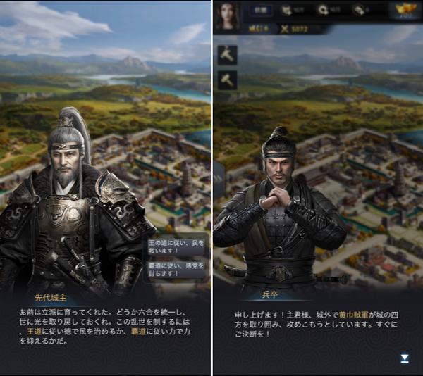 三国覇王戦記~乱世の系譜~ ストーリー