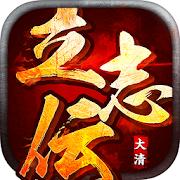 大清立志伝~Legend of Qing Dynasty アイコン