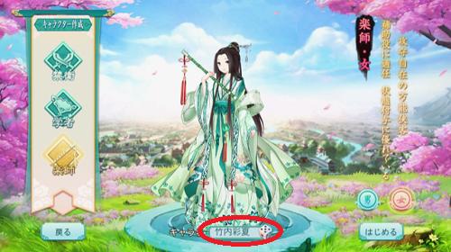 宮廷女官 キャラクター作成