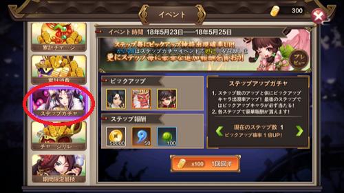 封神ヒーローズ イベント