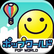 ポップワールド -POP WORLD- アイコン