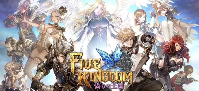 ファイブキングダム―偽りの王国― リセマラと序盤攻略