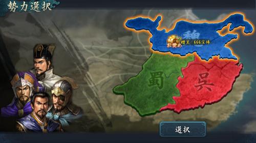 新三國志 勢力