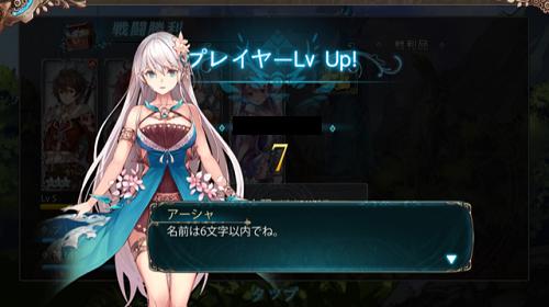 サファイア・スフィア〜蒼き境界〜 レベル7