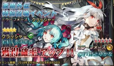 サファイア・スフィア〜蒼き境界〜 イベント召喚