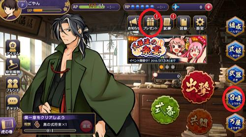 式姫転遊記 ホーム画面