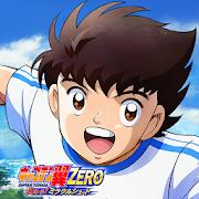 「キャプテン翼ZERO(キャプゼロ)」リセマラでは星3スキルに注目?方法と当たり(決めろ!ミラクルシュート)