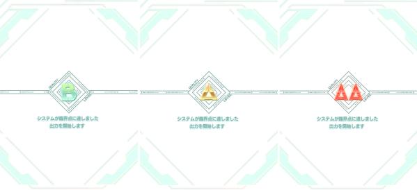 ゲシュタルト・オーディン 演出2