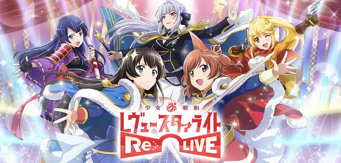 少女☆歌劇 レヴュースタァライト -Re LIVE- リセマラと序盤攻略