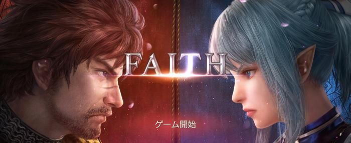 FAITH - フェイス リセマラと序盤攻略