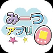 たまごっちみーつアプリ アイコン