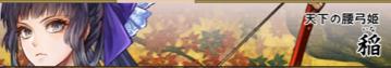 戦国大河 稲