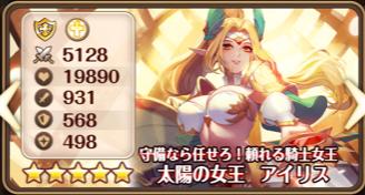 蒼穹のミストアーク 太陽女王アイリス2