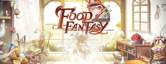 Food Fantasy フードファンタジー リセマラと序盤攻略