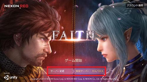 FAITH - フェイス サーバー